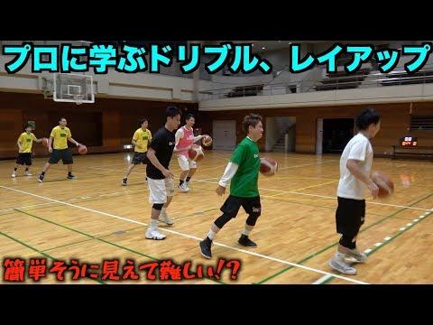 【バスケ】Bリーグの選手にバスケを教わろう!見てたら簡単じゃんと思いきやw【東京サンレーヴス】