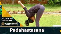 Padahastasana யோகா For Health 20-07-2017 PuthuYugam TV Show Online