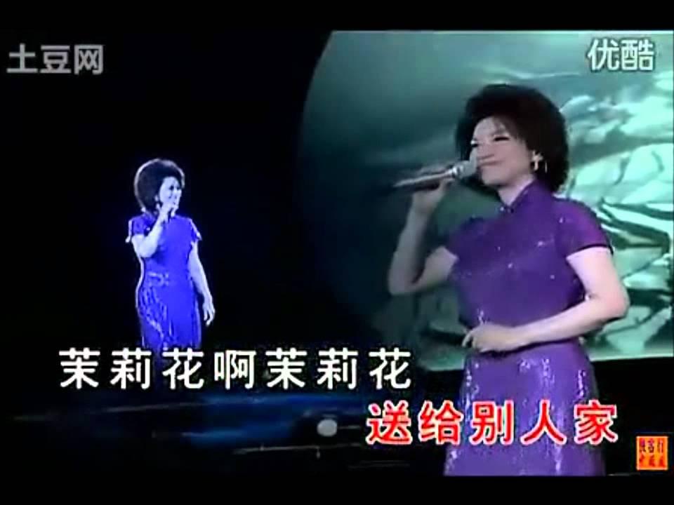 茉莉花 Mo Li Hua Jasmine Flower Sung By 蔡琴 Cài Qín With Lyrics Youtube