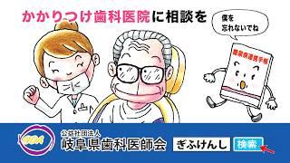 2018年 岐阜県歯科医師会CM