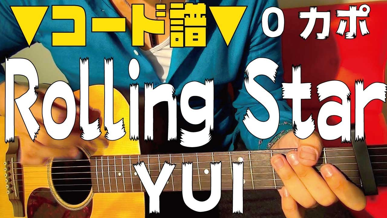 □コード譜面□ Rolling Star / YU...