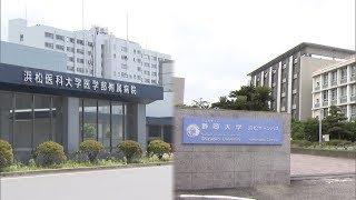 静岡大で反対論 根強く 浜松医科大との再編