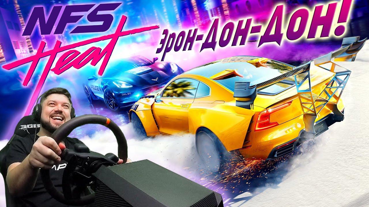 Need for Speed Heat - ХИТ ИЛИ ПРОВАЛ ГОДА? ПЕРВЫЕ ВПЕЧАТЛЕНИЯ!