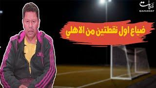 رضا عبد العال: ضياع اول نقطتين من الاهلي