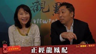 19-02-14-觀點-正經龍鳳配-韓爾欽效應-蔡-柯的惡夢