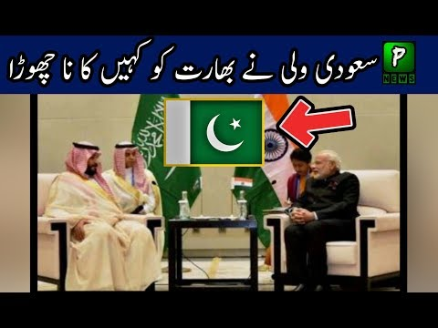What Happen After Saudi Wali Ahad Complete His Visit Of India || Saudi Crown Prince In India