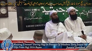 "Junaid Jamshed Reciting His New Naat ""Ummati"" During Hajj In Presence Of Maulana Tariq Jameel"