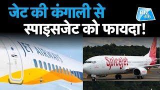 Jet Airways की कंगाली से Spicejet को फायदा! | Biz Tak