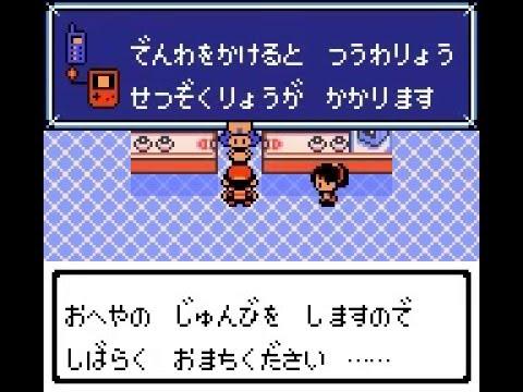Mobile Adapter GB debug menu (Japanese <b>Pokémon Crystal</b>) - YouTube