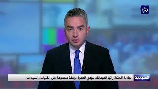 الملكة رانيا تصطحب سيدات أردنيات لأداء العمرة (9-5-2019)