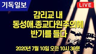 [기독일보 CHTV LIVE] '감리교 회개.개혁 외치는' 최영익 목사 인터뷰