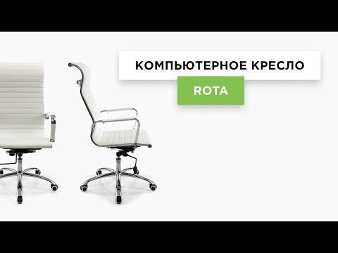 Компьютерное кресло Rota белое