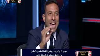 ميدو: #وليد_أزارو أفضل مهاجم في #الأهلي و #صالح_جمعة لازم ياخد فرصة