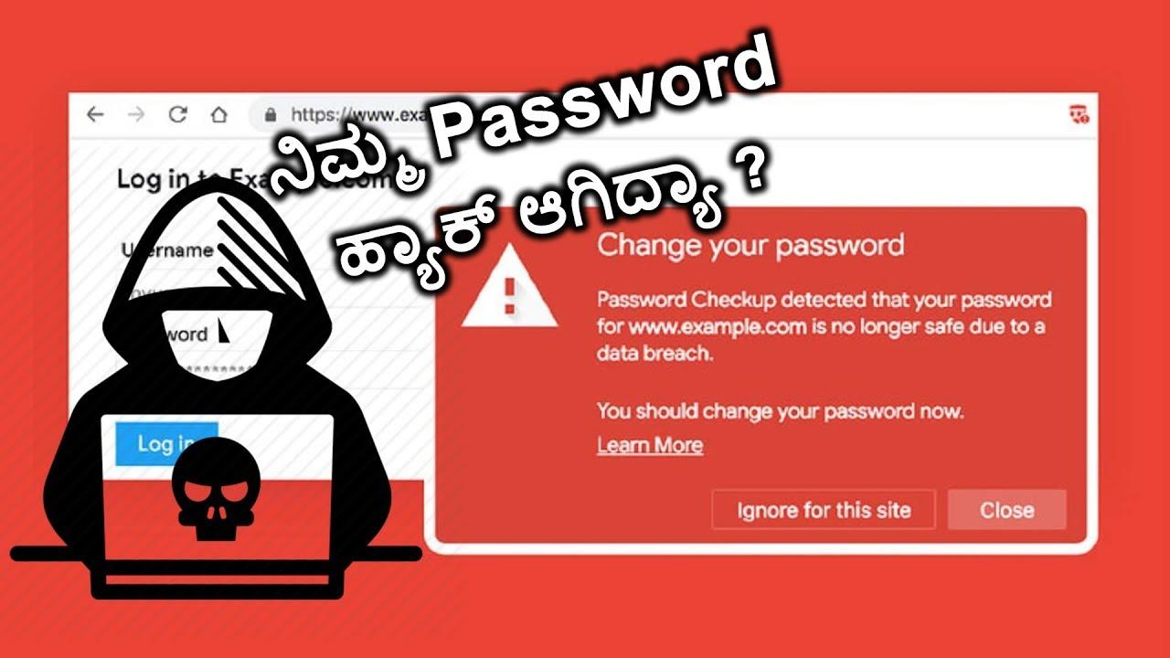 ನಿಮ್ಮ Password ಎಷ್ಟು ಸುರಕ್ಷಿತವಾಗಿದೆ ತಿಳ್ಕೊಳ್ಳಿ| Password Checkup |How  secure is your Password