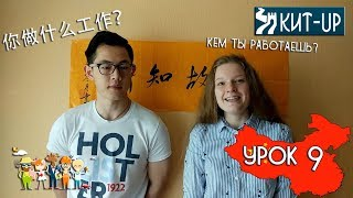 УРОК 9 - Профессия - (Китайский язык для начинающих с носителем - KIT-UP)