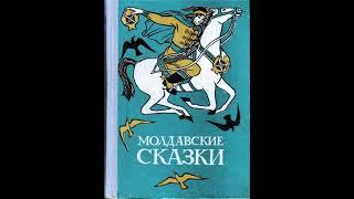 Орех, осел и костыль. Молдавская народная сказка. Слушать сказку