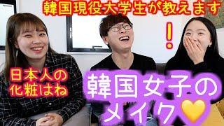 【今の韓国メイク】韓国と日本の違うところ|韓国女子にメイクを頼んだら?【韓国コスメ情報あり】