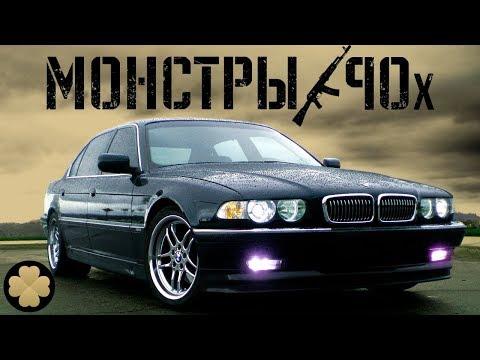 Бандитский Бумер или лучший BMW? Удлиненная семерка 740iL Е38 #Монстры90х №2