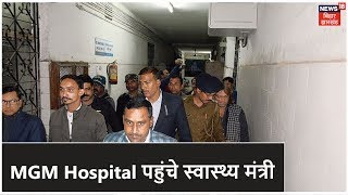 स्वास्थ्य मंत्री Banna Gupta ने किया MGM Hospital का जायजा | Johar Jharkhand
