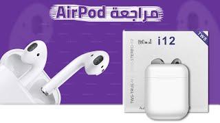 مراجعة سماعات AirPod من نوع i12