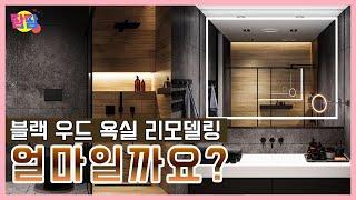 이 욕실의 리모델링은 얼마일까요?