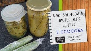 Как заготовить виноградные листья для долмы 3 способа Видео рецепт