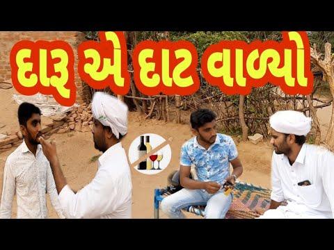 દારૂ એ દાટ વાળ્યો ગુજરાતી//daru E Dat Valyo Gujarati Video//leri Lala Patan Vala Channel