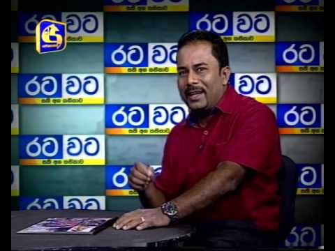 Rata Wata - Interview With  Dhamindha Dhashapriya - 05th March 2015