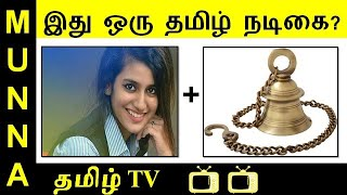 Find These 18 Tamil Actress Names Quiz : Part-2, புதிர்