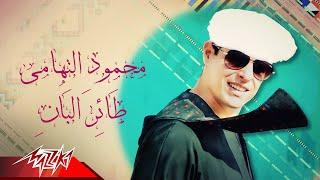 Mahmoud El Tohamy - Taer El Ban | محمود التهامى - طائر البان