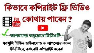 How To Get Unlimited Copyright Free Videos For YouTube - কিভাবে কপিরাইট ফ্রি ভিডিও কোথায় পাবেন