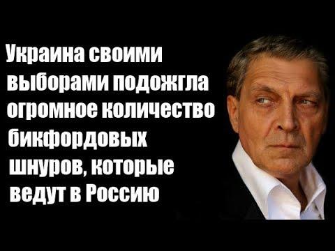 Александр Невзоров: Украина своими выборами подожгла огромное количество бикфордовых шнуров, которые