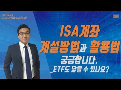 ISA계좌 개설방법과 활용법 알려주시면 감사하겠습니다. ETF도 담을 수 있다고 들었는데 맞나요