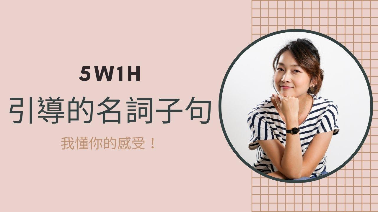 練文法|什麼是「5W1H引導的名詞子句」?
