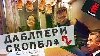ДаблПерископбл от 25.02.16 - #находка #порно #скобрев