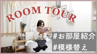 【ルームツアー】模様替えした新たな私のお部屋紹介🌻ニトリ.IKEA.100均【実家暮らし】 thumbnail