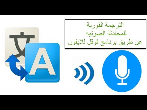 الترجمة الفورية للمحادثة الصوتيه عن طريق برنامج قوقل للايفون