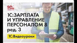 Регистрация возврата НДФЛ сотруднику в 1С:ЗУП ред.3