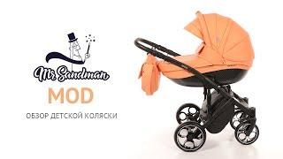 Коляска Mr Sandman Mod Обзор