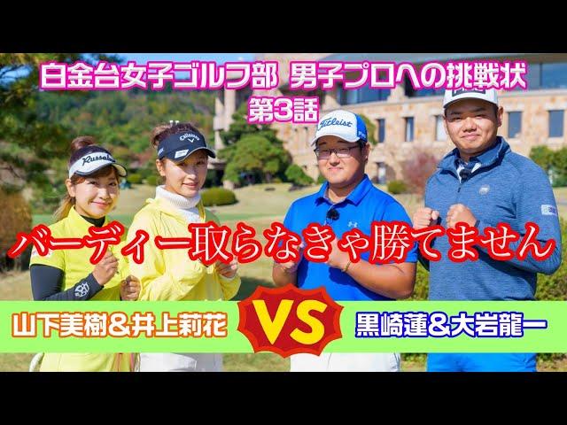 【期間限定公開】バーディー必須のハイレベルな戦い!「白金台女子ゴルフ部 男子プロへの挑戦状」第3話