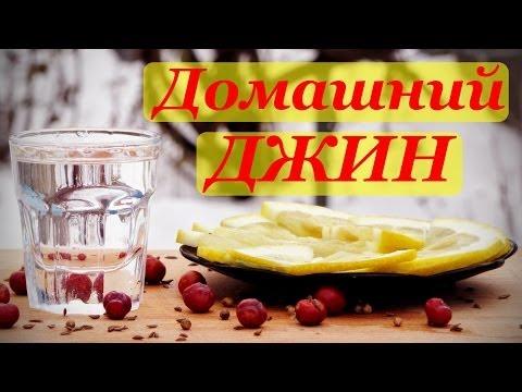 Рецепт джина, домашний вариант №1