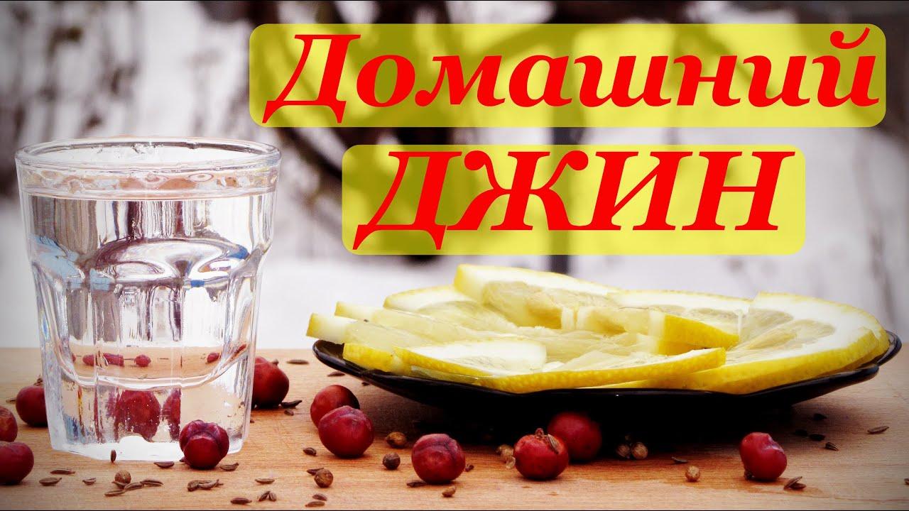 Рецепты джина из самогона в домашних условиях 632