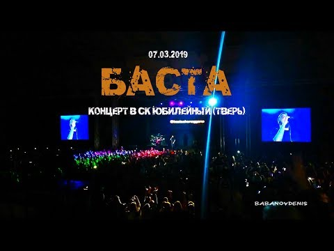 Баста - Концерт в СК Юбилейный (Тверь) (07.03.2019)