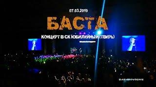 Баста Концерт в СК Юбилейный Тверь 07 03 2019