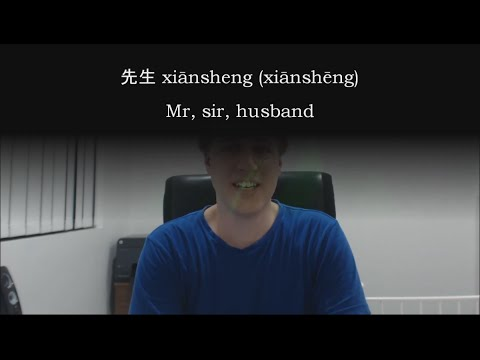 Chinese Word: 先生 xiānsheng (xiānshēng) -- Mr, Sir, Husband