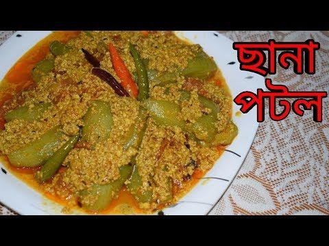 Chana Potol   Niramish   Bengali Recipes   Sohoj Ranna