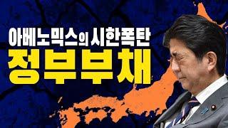 일본경제 | 아베노믹스의 시한폭탄 정부부채 | 20편