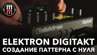 Elektron Digitakt - создание паттерна