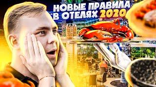 НОВЫЕ ПРАВИЛА В ОТЕЛЯХ ТУРЦИИ АЛАНЬЯ 2020 КУДА ПРОПАЛ ШВЕДСКИЙ СТОЛ ЖИЗНЬ В ТУРЦИИ 2020