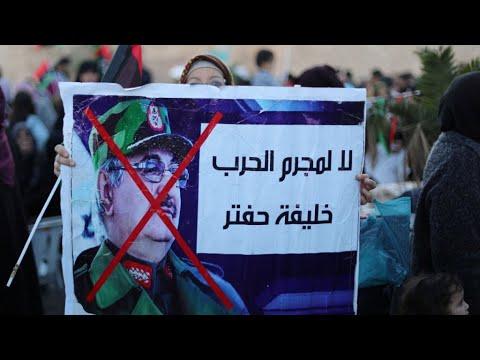 فرنسا ترفض اتهامات طرابلس وحكومة الوفاق تصدر مذكرة توقيف بحق حفتر  - نشر قبل 2 ساعة
